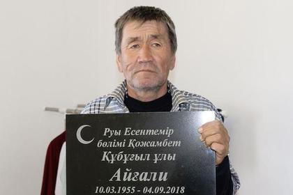 Житель Казахстана вернулся домой через два месяца после своих похорон
