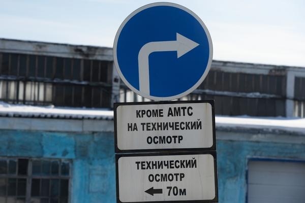 В России снова предложили изменить правила техосмотра