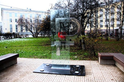Гражданин  Сыктывкара разбил монумент  рублю из-за «острого чувства социальной несправедливости»