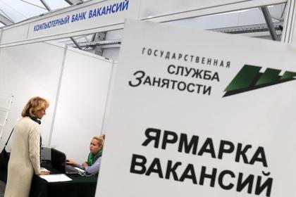 Россияне массово понадеялись на блат при поиске работы