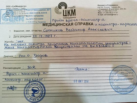 Результаты медобследования Владимира Сотникова в областном центре Томска. Диагноз: здоров