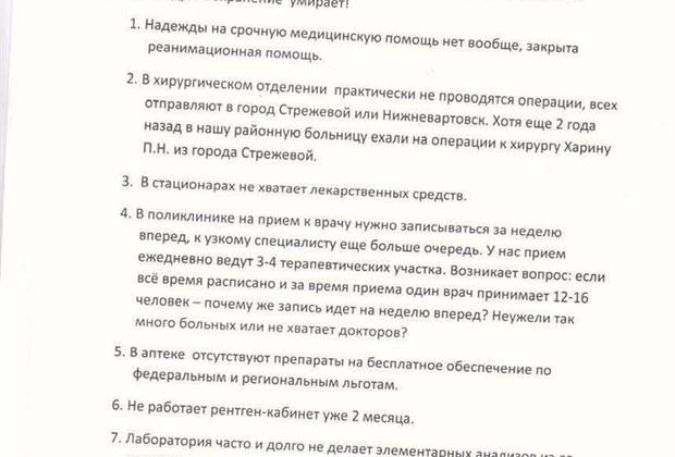 Коллективное обращение жителей к депутатам Александровского сельского поселения