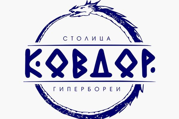 Логотип «Ковдор – столица Гипербореи» создан на основе древнего рунического изображения на камне, найденном в окрестностях Ковдора