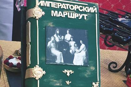 Россияне приготовили десерт с портретами убитых членов царской семьи