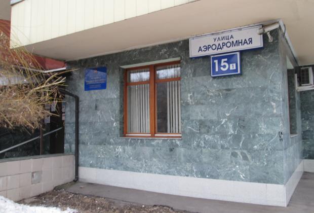 Управление Департамента жилищной политики в СЗАО, где регистрировались документы лжедольщиков