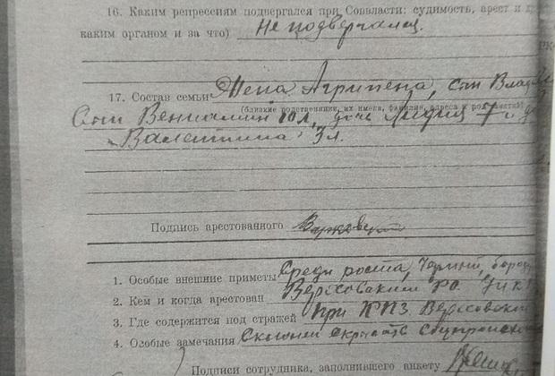 Анкета арестованного, составленная на Максима Варковского