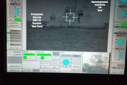 Украинский буксир «Яны Капу» и российский пограничный корабль «Дон»