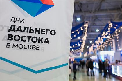 В Москве пройдут «Дни Дальнего Востока»