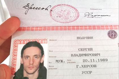 Набивший татуировку с Путиным украинский артист получил российский паспорт
