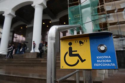 В России задумались об уголовном наказании за дискриминацию инвалидов