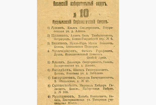 Бюллетень по выборам в Учредительное собрание. Казань, 1917 год