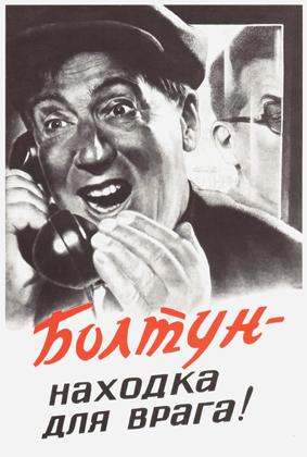 Виктор Корецкий «Болтун— находка для врага!»