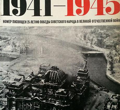 Журнал прекратил свое существование в 1992 году. После распада СССР та же участь постигла большое количество периодических изданий, существовавших только для того, чтобы и в Союзе, и за его пределами люди верили в светлое будущее.