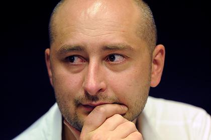 Бабченко задумался о бегстве с Украины