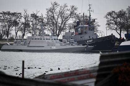 Украина засекретила данные об инциденте в Керченском проливе