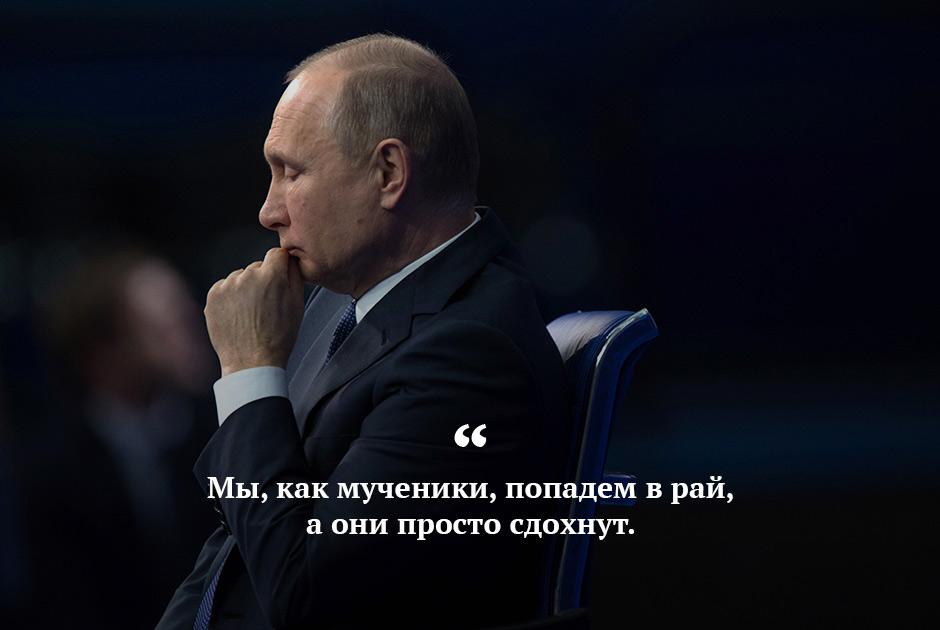 """На Валдайском форуме в Сочи Владимир Путин <a href=""""https://lenta.ru/news/2018/10/18/nuclear/"""" target=""""_blank"""">объяснил</a> россиянам и зарубежным журналистам, что будет, если по России ударят ядерным оружием.  «Агрессор должен знать, что возмездие неизбежно, что он будет уничтожен. Мы, жертвы агрессии, как мученики, попадем в рай. А они просто сдохнут, потому что даже раскаяться не успеют», — сказал президент. При этом он напомнил, что в концепции военной доктрины страны нет превентивного ядерного удара."""