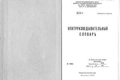 Латвия обнародовала архивы КГБ
