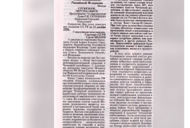 Выдержки из фальшивого документа опубликовал Telegram-канал «Салам, Грозный». У него почти семь тысяч подписчиков