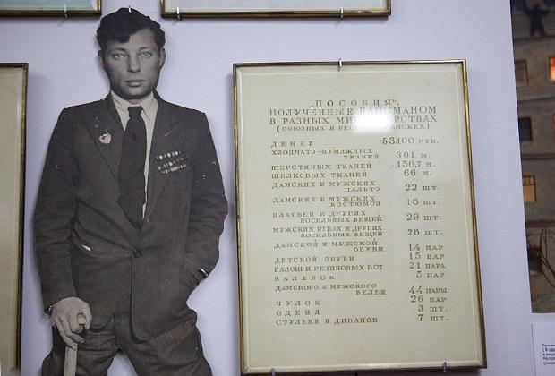 Стенд Вайсмана в музее МУРа