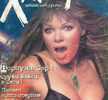 Первый номер журнала был полностью раскуплен. И хотя на нем была цифра 1/99, вышел он в феврале. Из-за этого до конца года редакции пришлось «догонять» график и выпускаться немного чаще, чтобы к декабрю выпустить ровно 12 журналов.