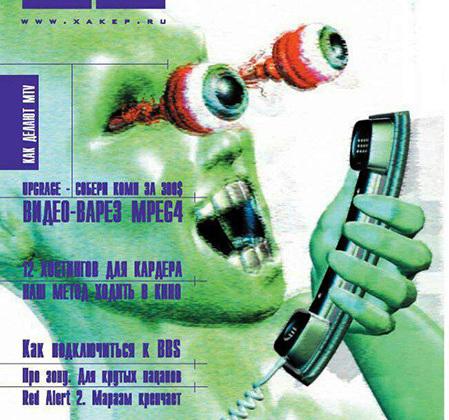 """В апреле 2007 года вышел юбилейный, сотый выпуск журнала. В нем была опубликована <a href=""""https://xakep.ru/2007/12/04/x-history-1999-2007/"""" target=""""_blank"""">история</a>, написанная создателями и сотрудниками. И рассказы редакторов, и таймлайн были написаны без купюр, с байками о пиве и женщинах, славе и взломах."""
