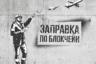 Изображение выполнено в стилистике граффити британского уличного художника Бэнкси. Картина посвящена первой в мире заправке самолета «в крыло» по смарт-контракту на основе технологии блокчейн, которая была произведена российской компанией «Газпром нефть».