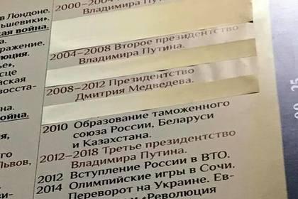 На плакате об истории России скрыли даты крушения «Курска» и теракта в Беслане
