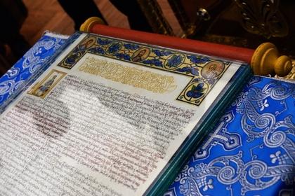 Томос об автокефалии украинской церкви нашелся