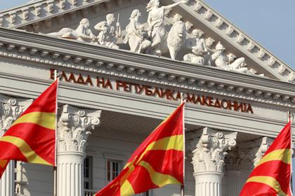 Парламент Македонии утвердил переименование страны