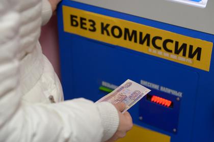 Центробанк призвал отменить комиссию за переводы Перейти в Мою Ленту
