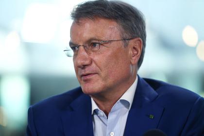 Руководитель Сбербанка объяснил, как сражаться скоррупцией