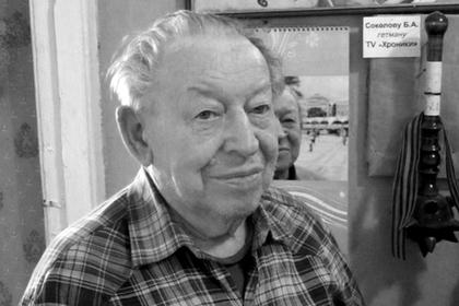 Скончался последний фронтовой кинооператор Борис Соколов