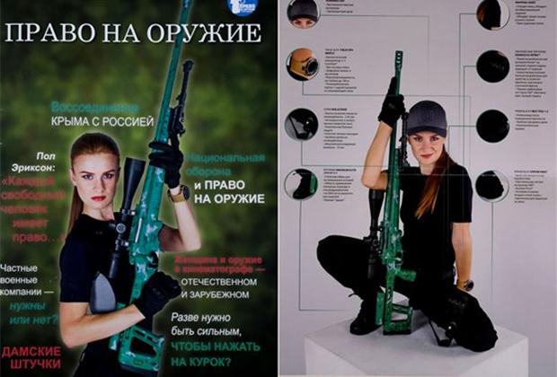 Обложка журнала «Право на оружие»