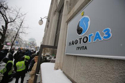 «Нафтогаз Украины» оправдался за неудачу в споре с «Газпромом»