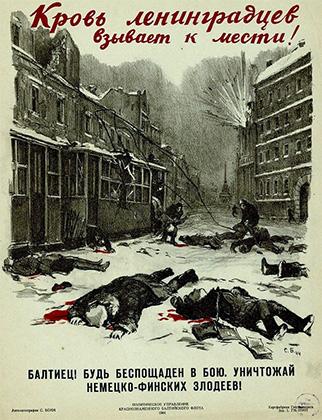 Советский плакат 1944 года