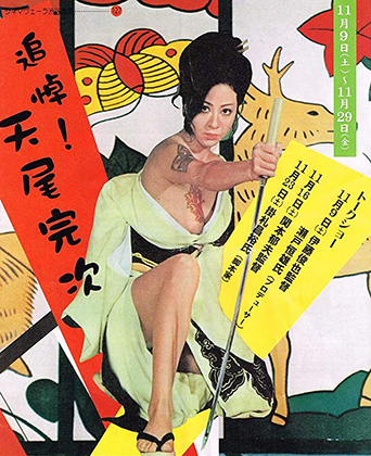 Актриса Рэйко Икэ — первая звезда фильмов категории Pinky violence. Впрочем, во многих фильмах она носила кимоно и эксплуатировала классический облик японской женщины. Например, в культовом для жанра фильме «Секс и ярость».