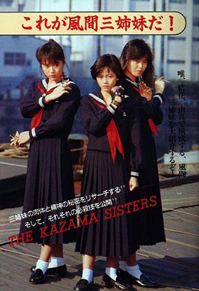 Классический стиль сукебан — это матроска, красный галстук, длинная плиссированная юбка, белые гольфы и черные или белые ботинки.