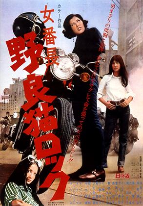 Сукебан-байкерши одевались скорее в духе японских мужских байкерских банд — джинсы, ботинки или сапоги, рубашки и ремни с массивной пряжкой. Но кодекс чести и феминистический посыл от этого никуда не девались.