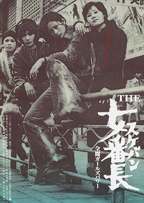 Сукебан — это не просто криминальный образ жизни, это протест против патриархальных укладов и токсичной маскулинности японского общества 1960-х.