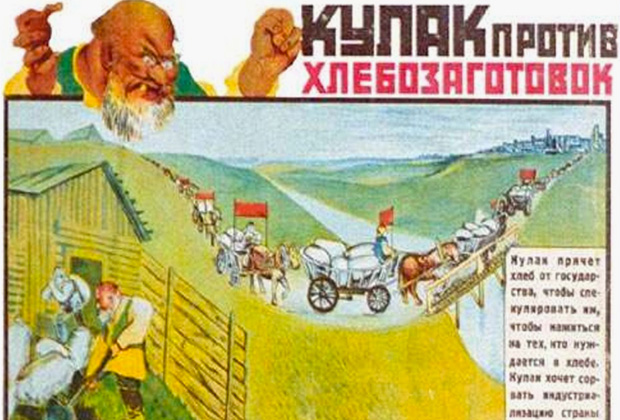 Советский агитационный плакат конца 1920-х годов