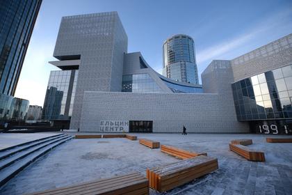 «Ельцин-центр» эвакуировали из-за угрозы взрыва