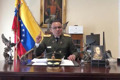 Поддержавшего оппозицию военного атташе Венесуэлы обвинили в измене