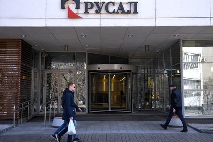 США сняли санкции с «Русала»
