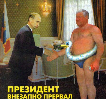 До конца 1990-х юмористы «Красной бурды» не боялись шутить над первыми лицами государства.