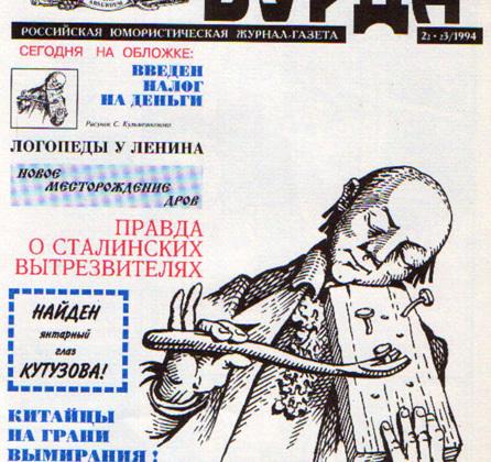 Первый номер «Красной бурды» вышел в октябре 1990 года. Распад СССР, парад суверенитетов, дефицит — благодатная почва для юмора и сатиры. Кавээнщики шутили беспощадно, глумясь над политиками и стремлением к капитализму, наложенными на национальные особенности. Первый номер вышел тиражом 30 тысяч экземпляров и разошелся на ура.