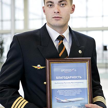 Капитан воздушного судна Рустам Цыбакин.