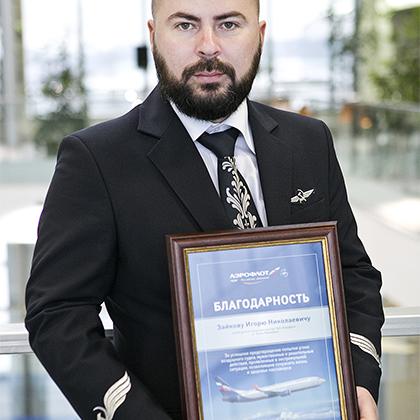 Представитель «Аэрофлота» в Ханты-Мансийске Игорь Зайков.