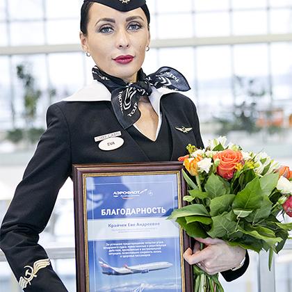 Старший бортпроводник Ева Крайчек.