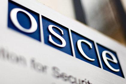 В ОБСЕ осудили Украину за отказ пустить российских наблюдателей на выборы