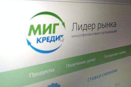 «МигКредит» первым получил кредитный рейтинг от АКРА